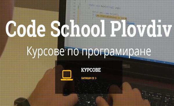 училище по програмиране