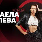 Михаела Филева с първи самостоятелен концерт в зала 1 на НДК на 18 април